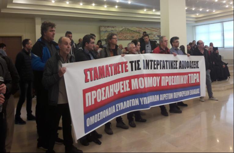 Παρέμβαση της ΟΣΥΑΠΕ στο Περιφερειακό Συμβούλιο Στερεάς Ελλάδας ...