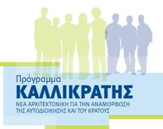 http://www.airetos.gr/UsersFiles/KYBERNHSH/kallikratis.jpg